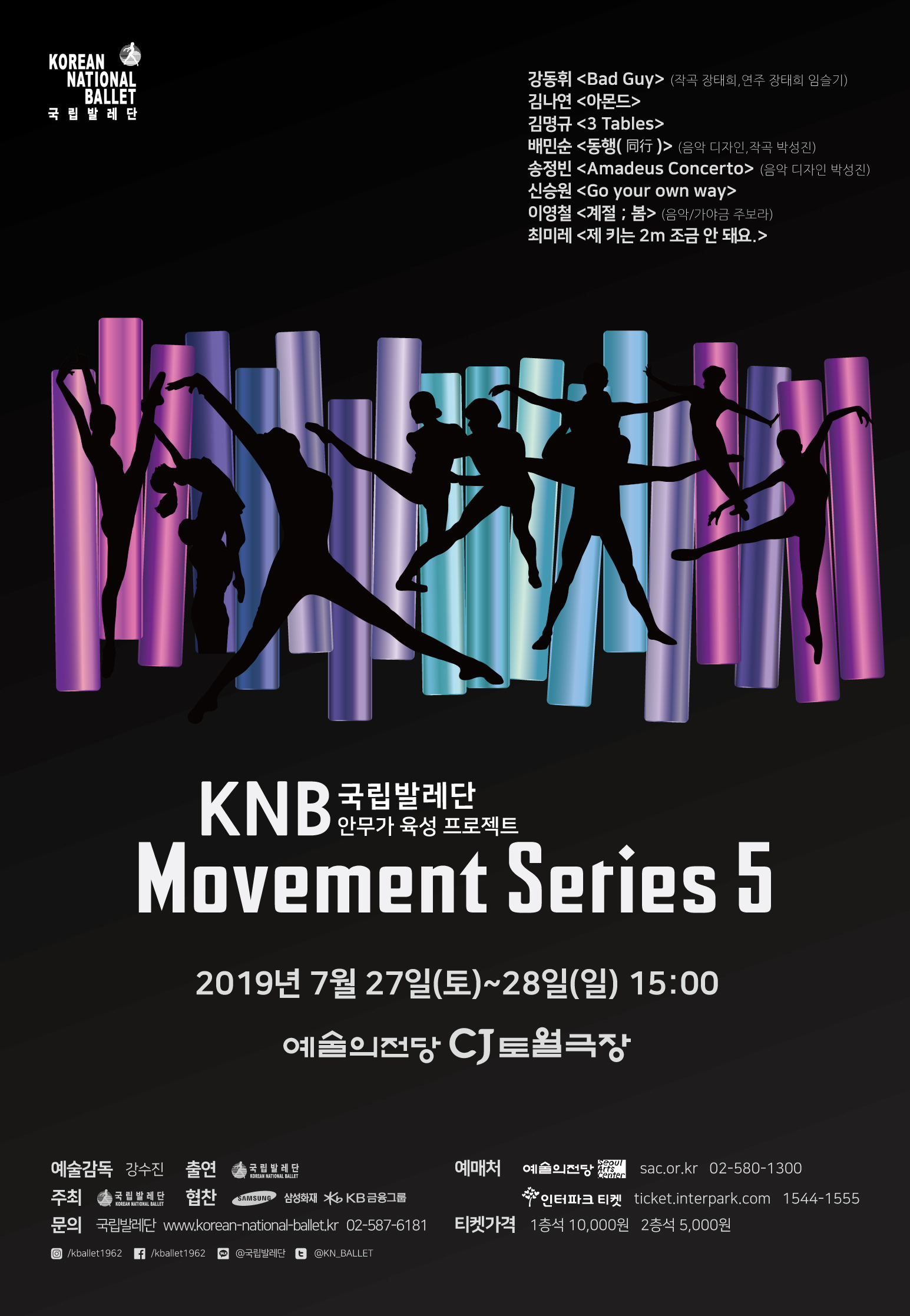 KNB Movement Series 5